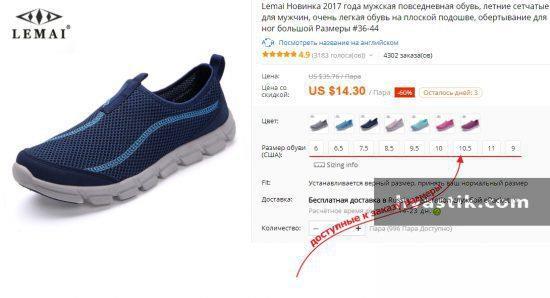 размеры мужской обуви на алиэкспресс
