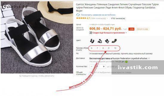 как определить размеры обуви Алиэкспресс