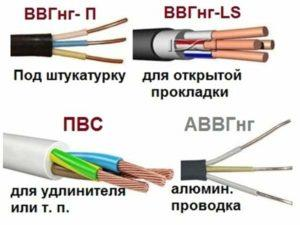 Марки проводов для монтажа