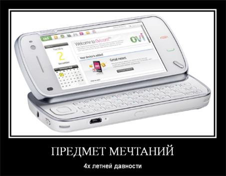 Что выбирать, телефон или смартфон