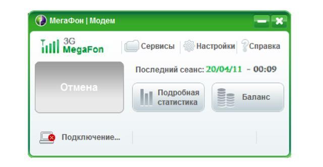 Программа для модема МегаФон