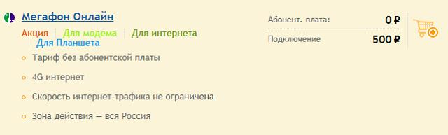 "Тариф для интернета ""МегаФон Онлайн"""