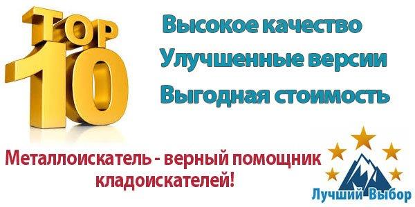 http://torgdetectors.ru/images/upload/op-10-luchshie-metalloiskateli2.jpg
