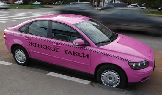 женское такси существовало до прихода Убера, Яндекса и Gett-taxi