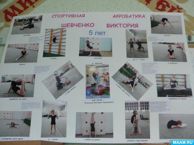 Стенгазета по здоровьесбережению «Спортивная акробатика»