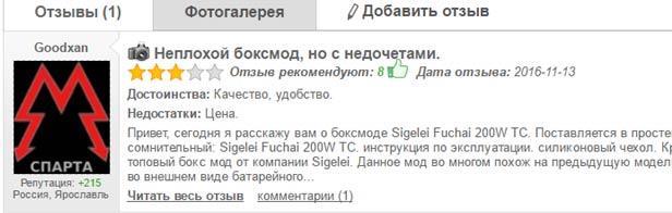 """Отзыв с сервиса """"Отзовик"""" на Sigelei Fuchai 200W TC"""