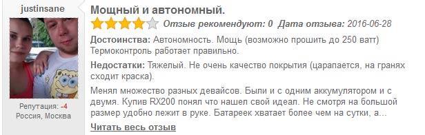"""Отзыв с сервиса """"Отзовик"""" на Wismec Reuleaux RX200"""