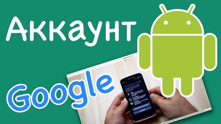 Смена Google аккаунта в Android