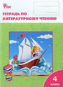 Гдз, ответы тетрадь по литературному чтению Кутявина 4 класс.
