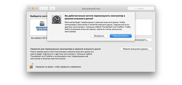 mac_boot_options_