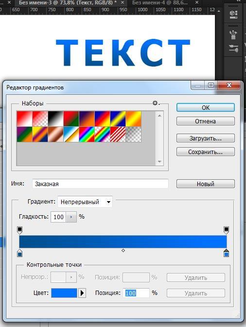Как сделать градиент текста в фотошопе
