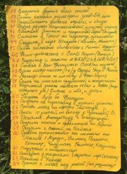 Список 100 желаний Елены. Лист 2