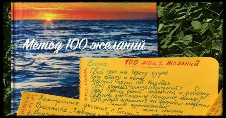 Метод на практике «Список 100 желаний». Блокнот и вишлист.