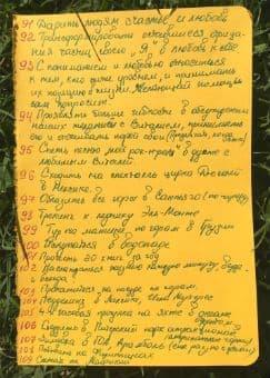 Список 100 желаний Елены. Лист 4