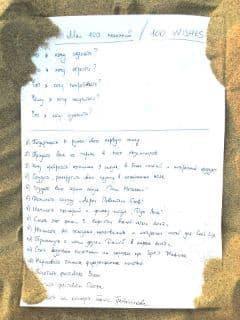 Список 100 желаний Александры. Лист 1