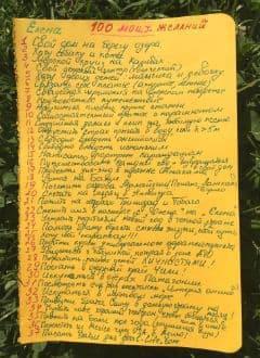 Список 100 желаний Елены. Лист 1