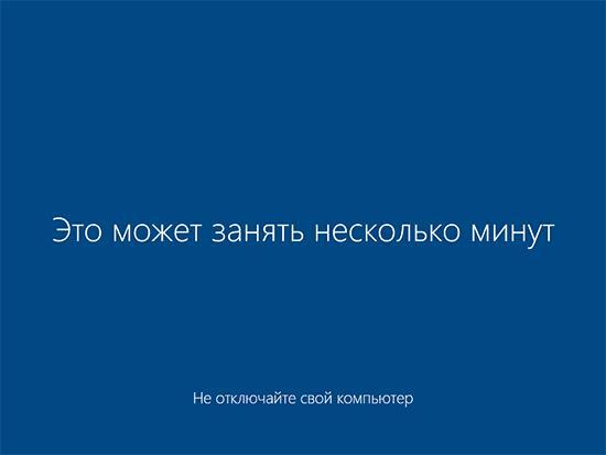 Окончательная подготовка Windows 10