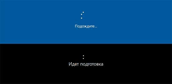 Установка Windows 10 после перезагрузки
