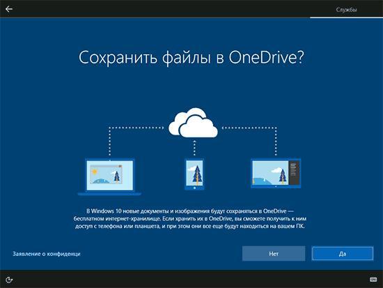 Настройка OneDrive при установке Windows 10