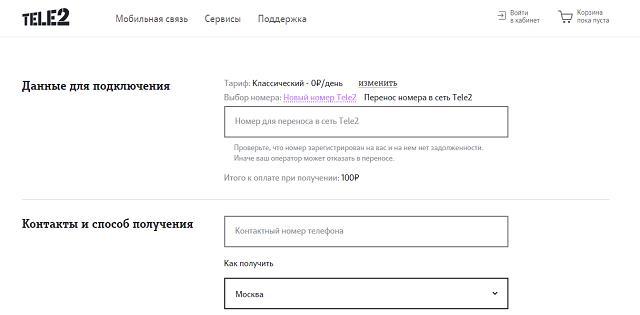 Онлайн-заявка на перенос номера в Tele2