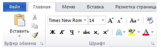 Группа Шрифт на вкладке Главная