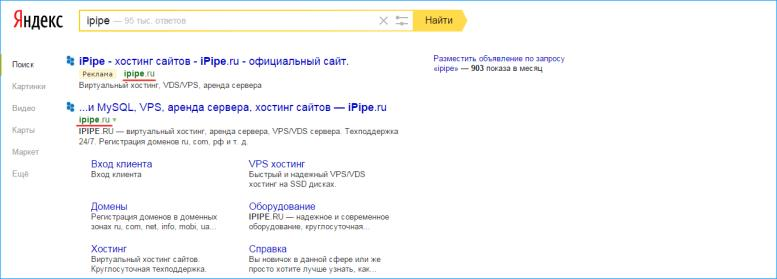 домен в поисковой выдаче