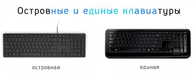 клавиатуры островные и единые