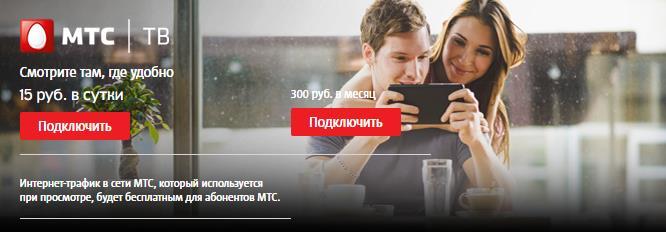 """Услуга мобильного """"МТС ТВ"""""""