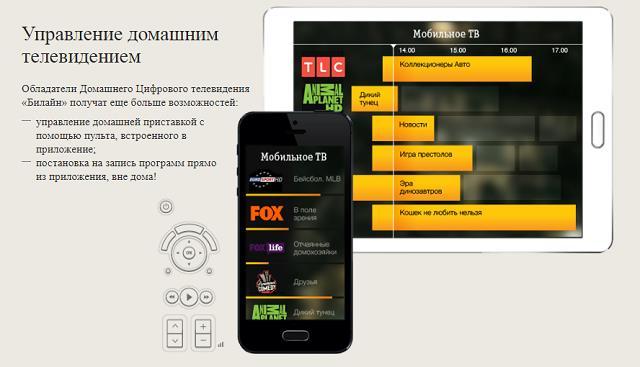 """Приложение для мобильного """"Билайн ТВ"""""""
