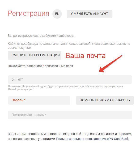 Регистрация в EPN Epayments шаг 2