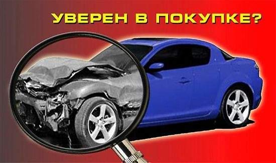 Проверить авто