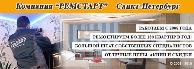 Ремонт квартир в Санкт-Петербурге компания Ремстарт