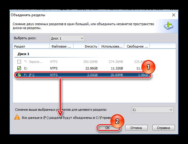Выбор диска для слияния в AOMEI Partition Assistant Standard