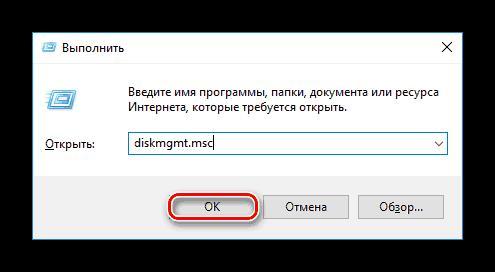 Запуск утилиты Управление дисками
