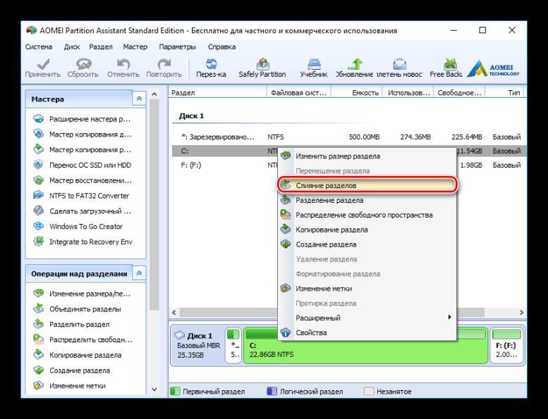 Слияние разделов в AOMEI Partition Assistant Standard