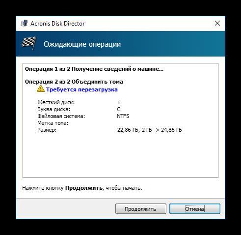 Подтверждение объединения томов в Acronis Disk Director
