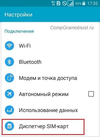 Диспетчер SIM-карт