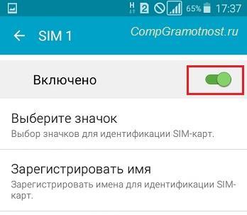 SIM 1 включена Андроид