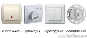 Типы выключателей освещения