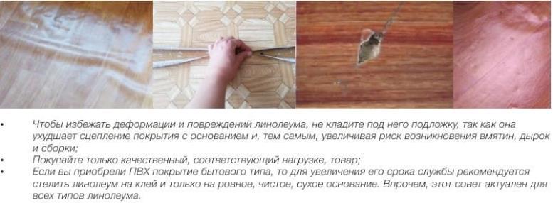 Как избежать деформации линолеума на кухне