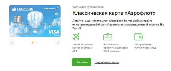 Visa «Аэрофлот»