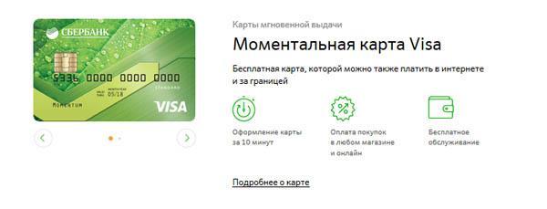 Моментальная карта Visa