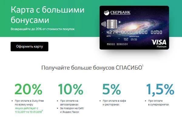 Дебетовая карта Visa Platinum