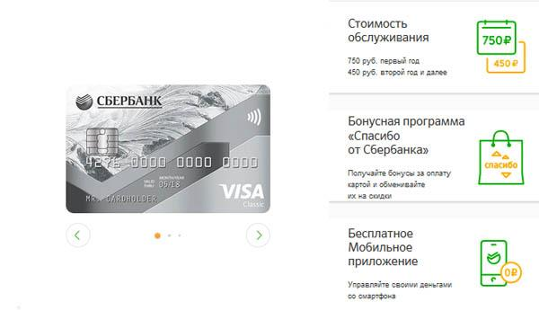 Дебетовая карта Visa