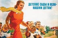 Плакат Галины Шубиной «Детские сады и ясли - нашим детям!». 1955 г.
