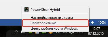 настройка электропитания в windows 8