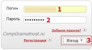 Мои заказы логин и пароль