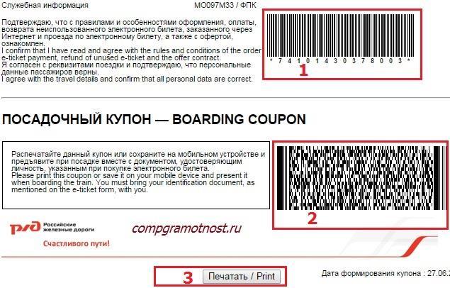 штрих код и 2D-код на жд билете