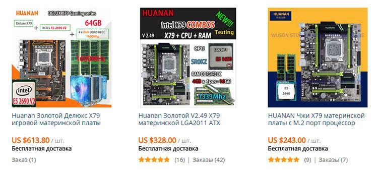 Цены на компьютеры с Алиэкспресс