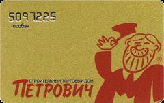 Золотая дисконтная карта СТД Петрович